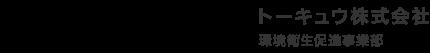 大分市の浄化槽 トーキュウ株式会社